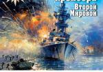Французские крейсера Второй Мировой
