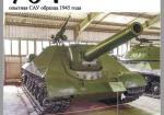 Советская опытная САУ образца 1945 года объект 704