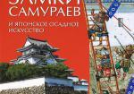 Замки самураев и японское осадное искусство