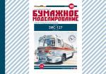 Советский автобус ЗиС-127, 1955г.