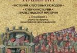 Гибель Византийской империи. История крестовых походов. Очерки истории Трапезунд