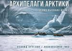 Архипелаги Арктики. Панорама высоких широт