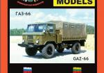 Советский грузовик ГАЗ-66