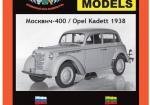 Легковой автомобиль Москвич 400 / Opel Kadett 1938