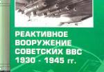 Реактивное вооружение советских ВВС 1930-1945 гг