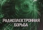 Радиоэлектронная борьба. От экспериментов прошлого до решающего фронта будущего