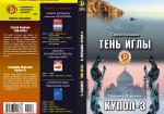 Детективы СМ №6/2018