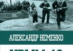Крым-42. Керченско-Феодосийская операция