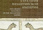 Стратегия Византийской Империи (The Grand Strategy of the Byzantine Empire. Edwa