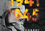 1941-1945 г. Подвиг ярославцев