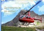 Дотянуться до небес. Природа Сибири глазами красноярских пилотов малой авиации