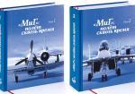 «МиГ»: полёт сквозь время. 2 тома