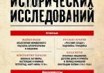 Журнал российских и восточноевропейских исторических исследований №2/2019