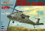 Американский вертолёт UH-60 Black Hawk
