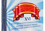 Сборник докладов «XVI Всероссийская научно-техническая конференция»