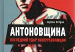 Антоновщина. Последний удар контрреволюции