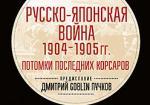 Русско-японская война 1904 - 1905гг. Потомки последних корсаров