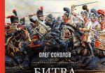 Битва трех императоров. Наполеон, Россия и Европа. 1799 — 1805 гг.