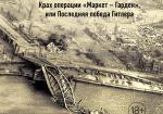 Битва за Арнем. Крах операции «Маркет – Гарден», или Последняя победа Гитлера
