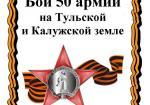 50 армия в боях на Тульской и Калужской земле