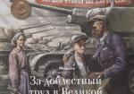 Медаль за доблестный труд в Великой Отечественной войне (тетрадь 7)