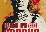 Главный противник — Россия