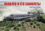 Яковлев и его самолеты