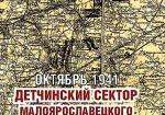 Октябрь 1941. Детчинский сектор Малоярославецкого укрепрайона. Хроника
