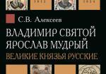 Владимир Святой. Ярослав Мудрый. Великие князья русские