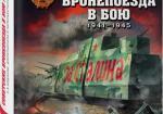 Советские бронепоезда в бою: 1941-1945 гг. 2-е издание, дополненное и переработа