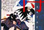 Хагакурэ. Сокрытое в листве. Кодекс чести cамурая