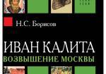 Иван Калита. Возвышение Москвы