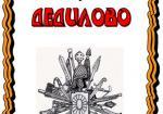 Из истории села Дедилово