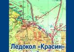 Ледокол «Красин» в годы Великой Отечественной войны