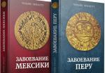 Завоевание Мексики и Завоевание Перу (комплект из 2-х книг)