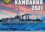 Морская кампания 2021