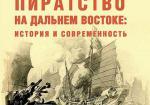 Пиратство на Дальнем Востоке: история и современность