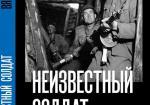 Вяйнё Линна «Неизвестный солдат»
