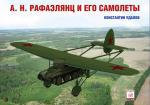 А. Н. Рафаэлянц и его самолеты