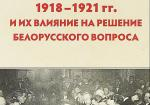 Советско-польские переговоры 1918-1921 гг. и их влияние на решение белорусского
