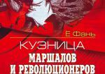 Кузница маршалов и революционеров. Подготовка военно-политических кадров для Кит