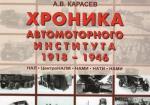 Хроника Автомоторного института 1918-1946