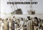 Призраки севастопольских бухт