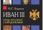 Иван III.Отец русского самодержавия