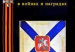 Флот Черного моря в войнах и наградах