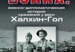 Ограниченная война: военно-дипломатическая история сражения у реки Халхин-Гол