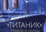 """Титаник"": правда и мифы"