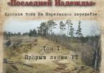 Июнь 1944 года. Крушение «Последней Надежды». Хроника боёв на Карельском перешей