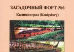 """Загадочный форт №6 """"Королева Луиза"""". Калининград"""