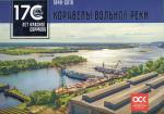 Корабелы вольной реки. 170 лет заводу «Красное Сормово» (1849-2019гг.)